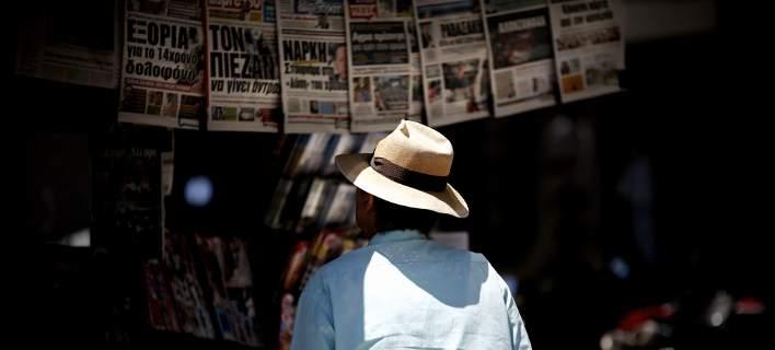 Μια ματιά στα πρωτοσέλιδα (Φωτογραφία: EUROKINISSI/ ΣΤΕΛΙΟΣ ΜΙΣΙΝΑΣ)