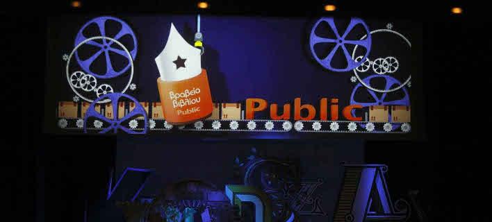 Ανακοινώθηκαν οι νικητές των Βραβείων Βιβλίου Public 2018 [εικόνες]