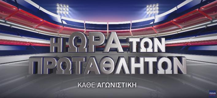 ΠΑΟΚ-Λάρισα, ΑΕΚ-Λαμία, ΟΦΗ-Παναθηναϊκός στα κανάλια Novasports!
