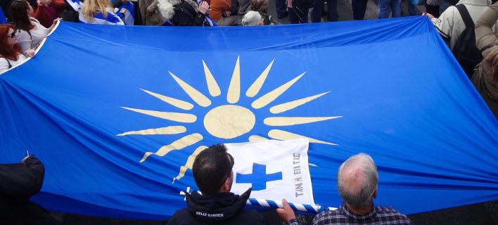 ερ. Συμβούλιο Δ. Μακεδονίας: Επικίνδυνη και εθνικά επιζήμια η συμφωνία των Πρεσπών(Φωτογραφία αρχείου: EUROKINISSI/ΓΙΩΡΓΟΣ ΚΟΝΤΑΡΙΝΗΣ)
