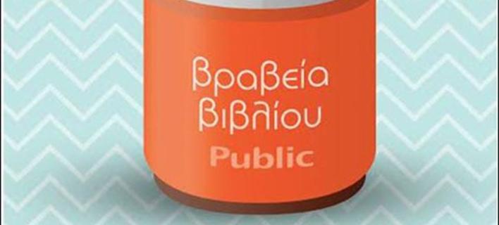 Δείτε live από το iefimerida την 5η τελετή απονομής Βραβείων Βιβλίου Public [βίντεο]