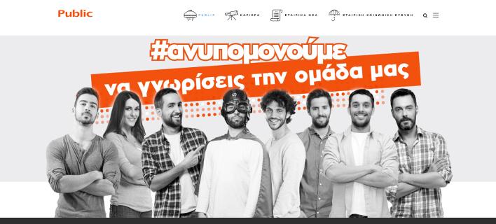 Το Public σας προσκαλεί στη νέα του εταιρική ιστοσελίδα «Corporate.public.gr»