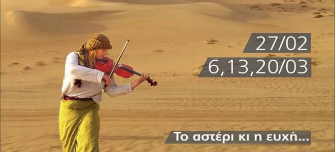 Η Ευανθία Ρεμπούτσικα σε ένα μαγευτικό μουσικό ταξίδι στo Gazarte