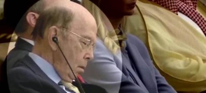 Υπουργός του Τραμπ αποκοιμήθηκε την ώρα της ομιλίας του στη Σαουδική Αραβία! [βίντεο]
