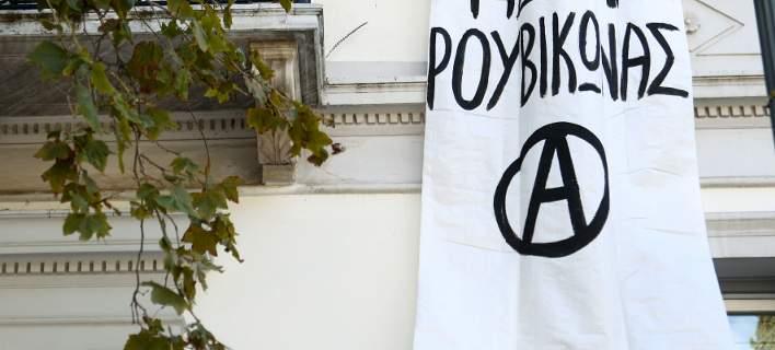 Πανό του Ρουβίκωνα/Φωτογραφία: Intimenews