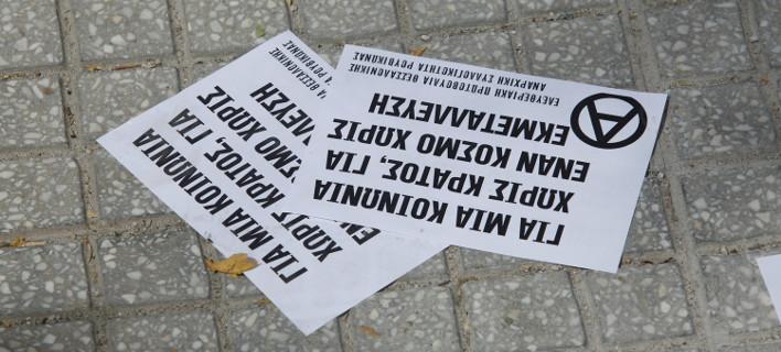 Τι απαντά η Φιλοσοφική Σχολή για τον Ρουβίκωνα: Δεν ζητήθηκε άδεια -Eχει παρανοηθεί η έννοια του ασύλου