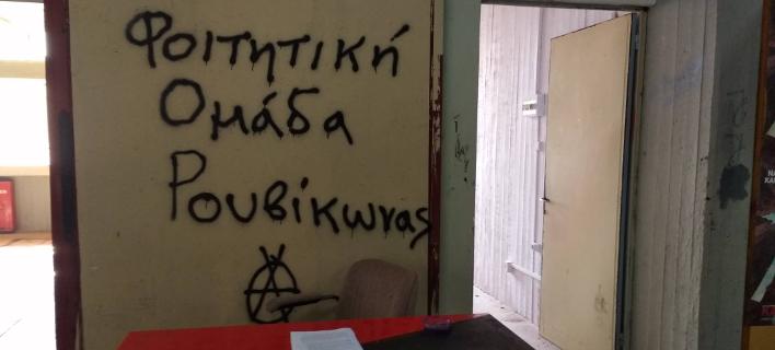 Κλείνει η Φιλοσοφική σχολή λόγω Ρουβίκωνα (Φωτογραφία: Facebook @Γιώργος Καλαϊτζίδης)