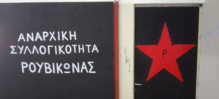 Ο Ρουβίκωνας στην Φιλοσοφική Σχολή Αθηνών