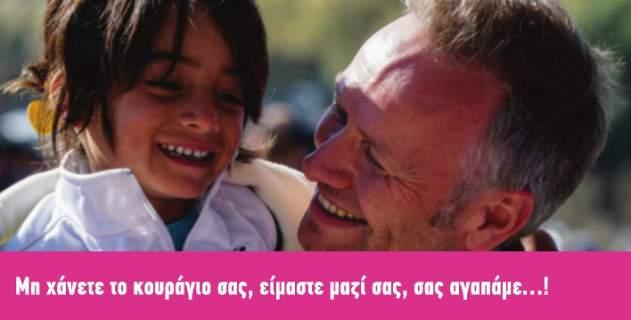 «Σας αγαπάμε...!» Το φυλλάδιο που θα μοιράσει η κυβέρνηση στους πρόσφυγες