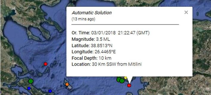 Σεισμός 3,5 ρίχτερ στη Μυτιλήνη