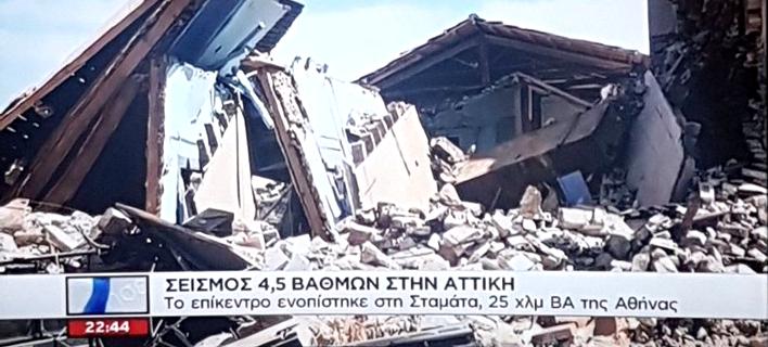 ΣΚΑΪ: Ανθρώπινο λάθος τα πλάνα αρχείου από τη Λέσβο στον χθεσινό σεισμό