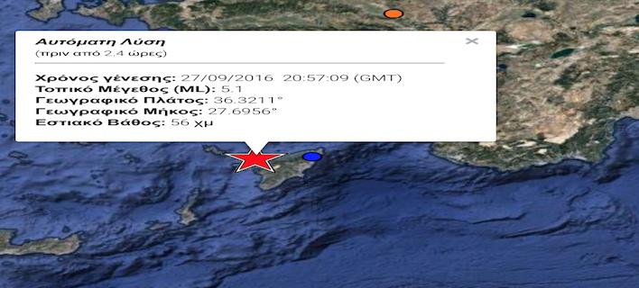 Ισχυρός σεισμός 5,1 ρίχτερ, ταρακούνησε τα Δωδεκάνησα