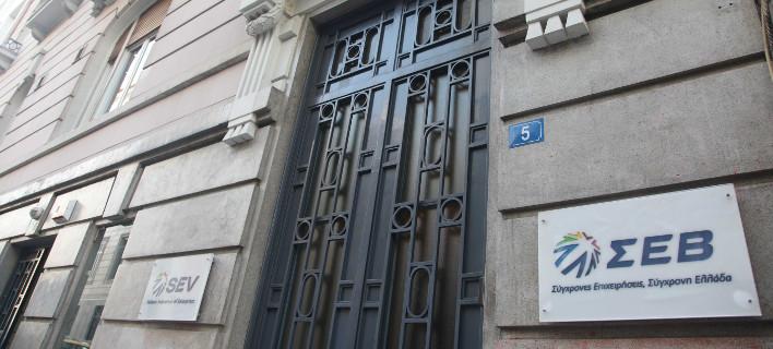 Τα γραφεία του ΣΕΒ στο κέντρο της Αθήνας/Φωτογραφία: Eurokinissi