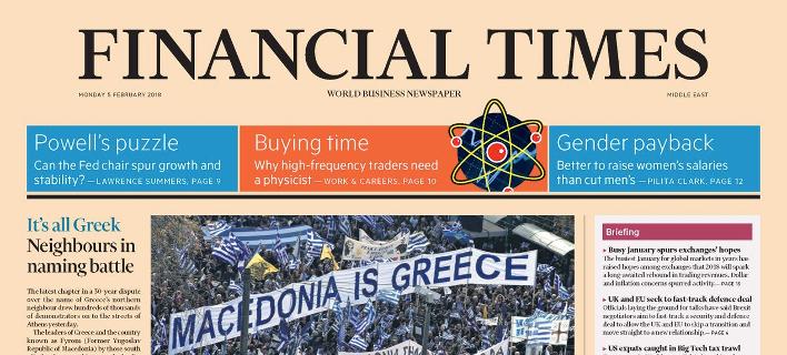 Το πρωτοσέλιδο των Financial Times για το συλλαλητήριο