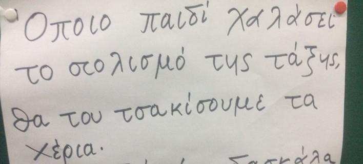 Το σημείωμα δασκάλας σε δημοτικό σχολείο της Αθήνας που προκαλεί οργή [εικόνα]