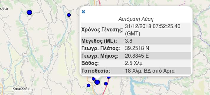 Σεισμός στην Αρτα