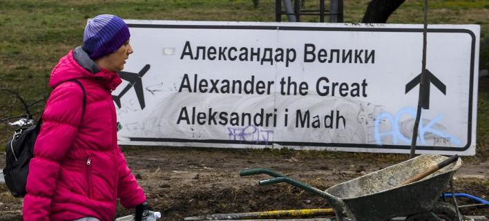 Αρχισαν να κατεβάζουν τις πινακίδες για το αεροδρόμιο των Σκοπίων (Φωτογραφία: ΑΠΕ/  EPA/GEORGI LICOVSKI)