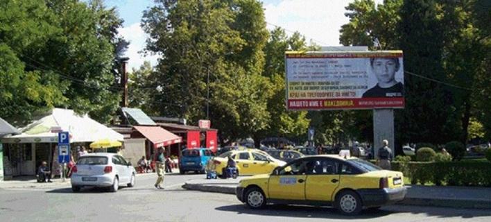 Αποτέλεσμα εικόνας για Τα Σκόπια γέμισαν με γιγαντοαφίσες: «Το όνομά μας είναι Μακεδονία»