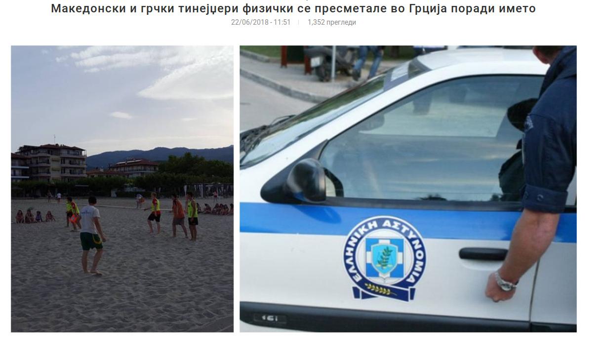 Το δημοσίευμα με τίτλο: «Μακεδόνες και Έλληνες έφηβοι ήρθαν στα χέρια, στην Ελλάδα, για το όνομά τους»