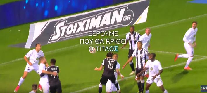 Super League: Οι εκτός έδρας αποστολές των ΠΑΟΚ, Ολυμπιακού, ΑΕΚ στα κανάλια Novasports [βίντεο]
