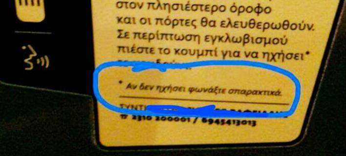 «Φωνάξτε σπαρακτικά» -Η οδηγία σε ταμπέλα ασανσέρ που έγινε viral [εικόνα]