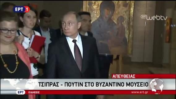Ο Πούτιν στο Βυζαντινό Μουσείο – Εντυπωσιασμένος από την Παναγία την Γλυκοφιλούσα [εικόνες]