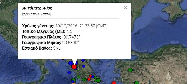 Ιωάννινα: Νέος σεισμός 4,5 Ρίχτερ τα μεσάνυχτα