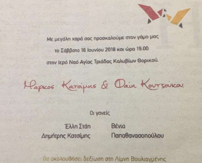 Το προσκλητήριο του γάμου δημοσιεύτηκε στο ένθετο Secret
