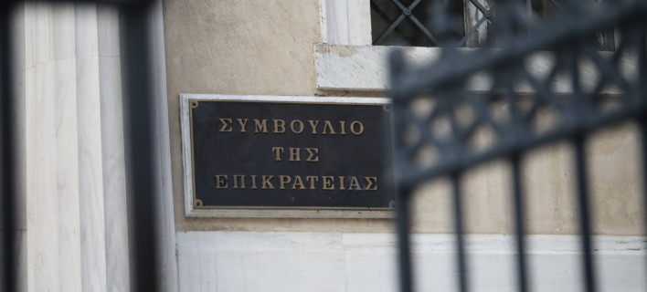 Συμβούλιο της Επικρατείας/Φωτογραφία: Eurokinissi