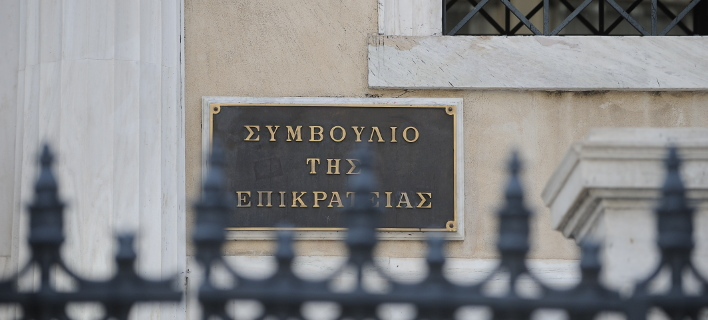 ΣτΕ/Φωτογραφία: Eurokinissi