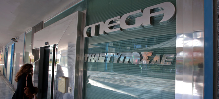 τίτλοι τέλους για το MEGA/Φωτογραφία: IntimeNews
