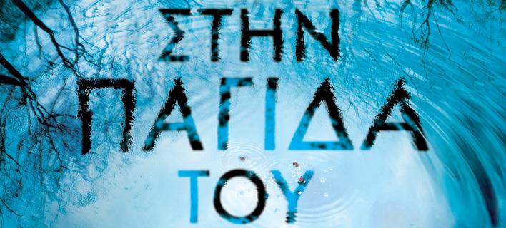 «Στην παγίδα του νερού»: Θρίλερ της χρονιάς στα Goodreads Choice Awards