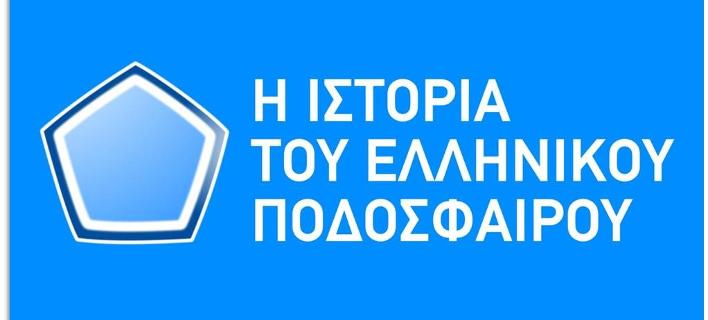 «Η ιστορία του ελληνικού ποδοσφαίρου»: Η νέα μεγάλη συμπαραγωγή της ΕΡΤ και της Nova στο NovasportsstoriesHD [βίντεο]