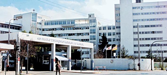 Στρατιωτικό νοσοκομείο 401