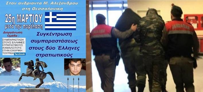Στη Θεσσαλονίκη ετοιμάζουν συλλαλητήριο για τους δύο Ελληνες στρατιωτικούς την 25η Μαρτίου