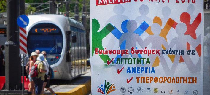 Απεργιακό μπλακ άουτ κατά της λιτότητας -Στους δρόμους ΓΣΕΕ-ΑΔΕΔΥ, φορείς