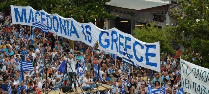 Συλλαλητήριο για τη Μακεδονία θα πραγματοποιηθεί σήμερα στο Πισοδέρι. Φωτογραφία: Eurokinissi