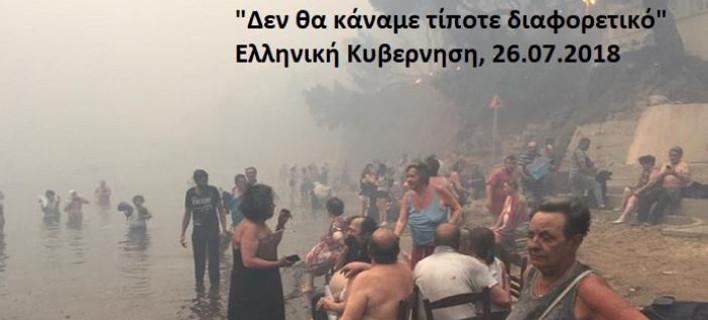 «Σε φωτιά κάνε τον Μπολτ, σε πλημμύρα τον Φελπς» -Τι κατάλαβε το Twitter από τη συνέντευξη Τόσκα-Τζανακόπουλου