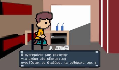 Διαμαρτύρονται για το σχέδιο Αθηνά μέσα από… βιντεοπαιχνίδι