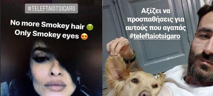 Γιατί όλοι μιλούν για το #teleftaiotsigaro; [εικόνες]