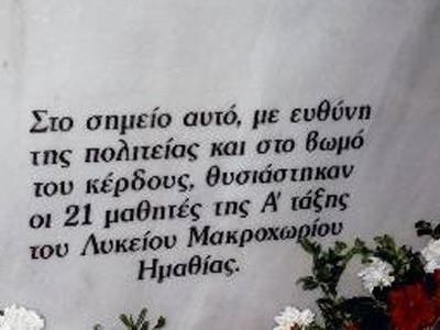 Η τραγωδία στα Τέμπη που δεν θα ξεχαστεί ποτέ - Πριν από 15 χρόνια 21 μαθητές έχασαν τη ζωή τους [εικόνες & βίντεο] | iefimerida.gr 3