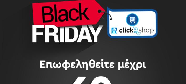 ΑΒ Βασιλόπουλος: Γιορτάζει τη Black Friday στο e-shop με προσφορές έως 60% φθηνότερα