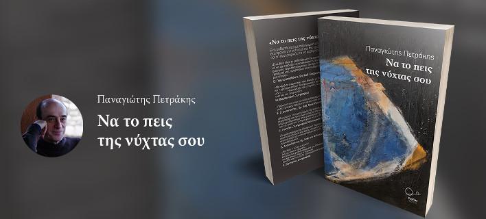 Το πρώτο λογοτεχνικό βιβλίο του καθηγητή Οικονομικών Παναγιώτη Πετράκη -Μία αστυνομική ιστορία