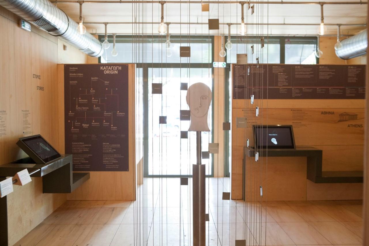Ψηφιακό Μουσείο Πλάτωνα