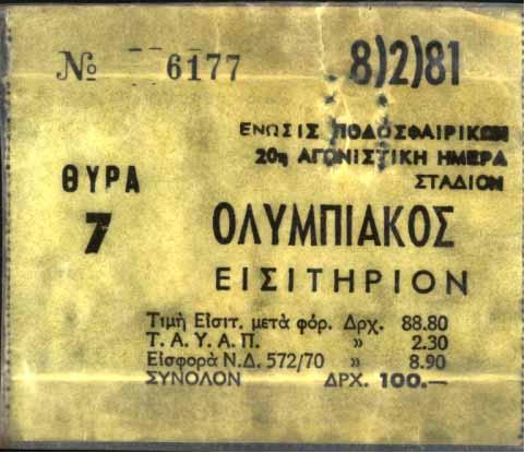 Θύρα 7: Η πιο μαύρη στιγμή στην Ιστορία του Ολυμπιακού [εικόνες&βίντεο] | iefimerida.gr 2