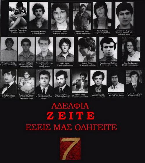 Θύρα 7: Η πιο μαύρη στιγμή στην Ιστορία του Ολυμπιακού [εικόνες&βίντεο] | iefimerida.gr 0
