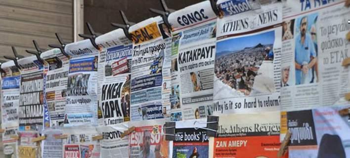Image result for πρωτοσελιδα καθημερινων εφημεριδων