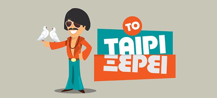 #ToTairiXerei: Πρεμιέρα σήμερα για τον Τόνι Σφήνο στον ΑΝΤ1 -Το απόλυτο τηλεπαιχνίδι για ζευγάρια