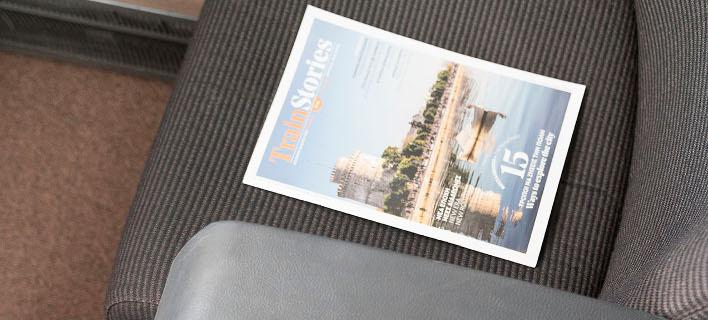 Το νέο περιοδικό της ΤΡΑΙΝΟΣΕ