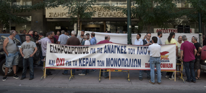 Εικοσιτετράωρη απεργία και συγκέντρωση διαμαρτυρίας πραγματοποιούν εργαζόμενοι/ Φωτογραφία: Eurokinissi